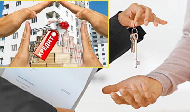 Покупка жилья при помощи ипотеки