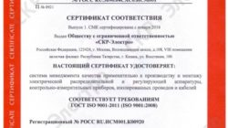Зачем нужен сертификат соответствия ISO 9001