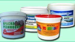 Что такое резиновая краска и как ее наносить