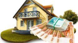 Если вы решили приобрести жилье в кредит